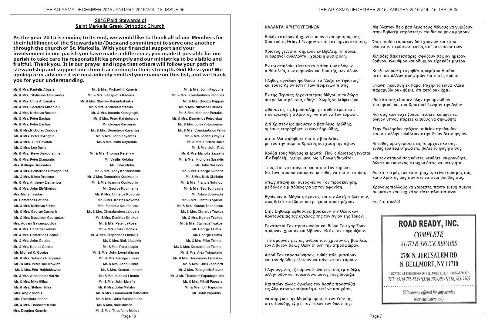 Page 18 THE AGIASMA DECEMBER 2015 JANUARY 2016 VOL. 15, ISSUE 05 ΚΑΛΑΝΤΑ ΧΡΙΣΤΟΥΓΕΝΝΩΝ Καλήν εσπέραν άρχοντες κι αν είναι ορισμός σας Χριστού τη Θείαν