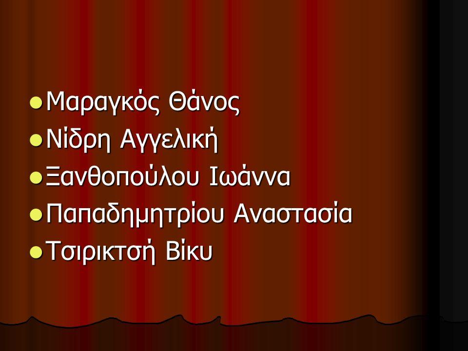Μαραγκός Θάνος Μαραγκός Θάνος Νίδρη Αγγελική Νίδρη Αγγελική Ξανθοπούλου Ιωάννα Ξανθοπούλου Ιωάννα Παπαδημητρίου Αναστασία Παπαδημητρίου Αναστασία Τσιρικτσή Βίκυ Τσιρικτσή Βίκυ