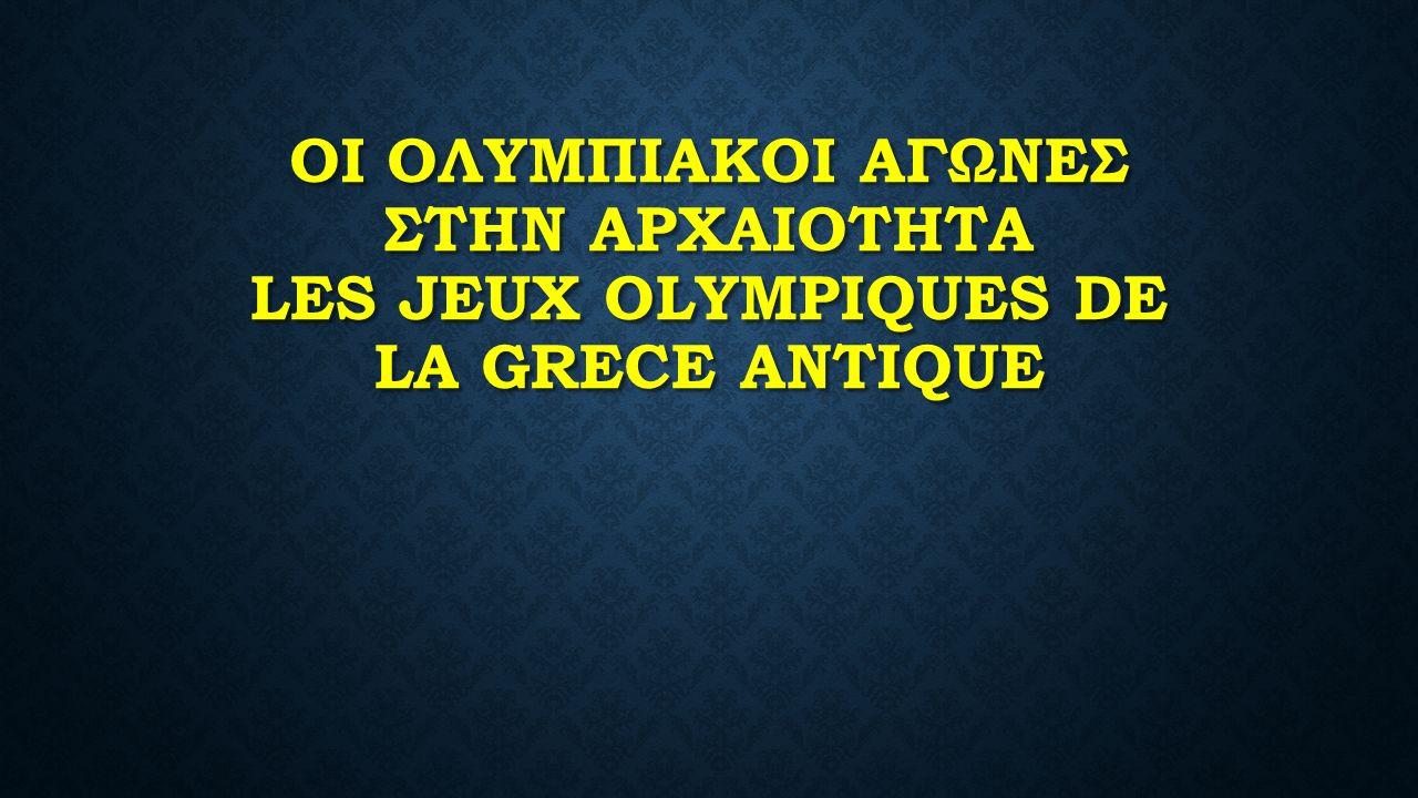 ΟΙ ΟΛΥΜΠΙΑΚΟΙ ΑΓΩΝΕΣ ΣΤΗΝ ΑΡΧΑΙΟΤΗΤΑ LES JEUX OLYMPIQUES DE LA GRECE ANTIQUE