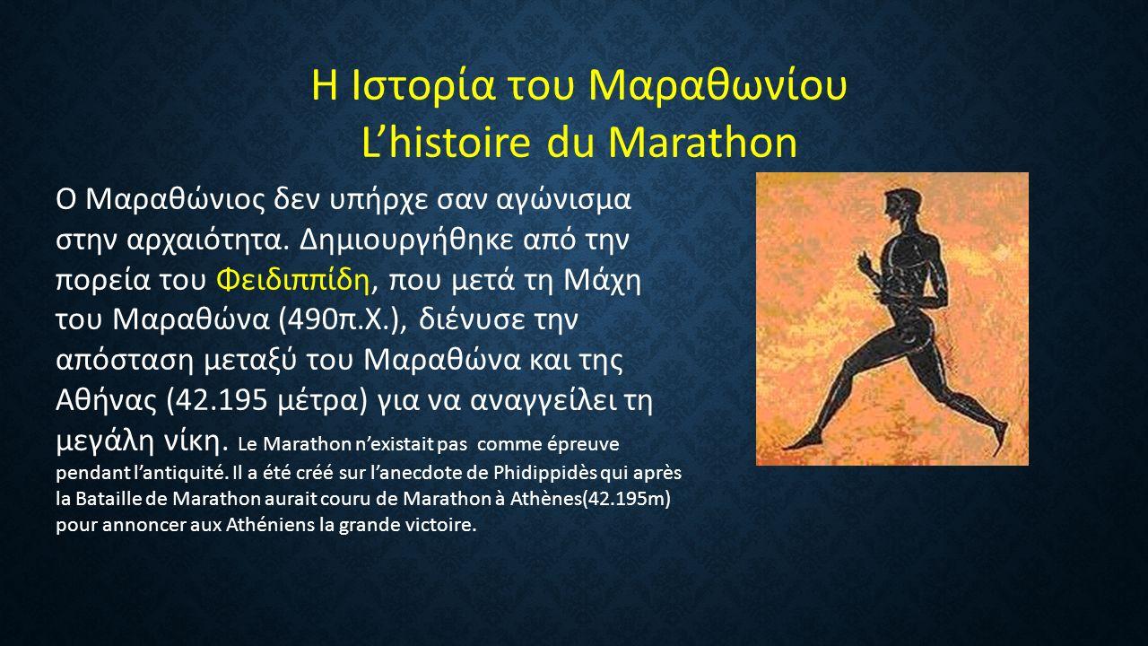Στους πρώτους σύγχρονους Ολυμπιακούς αγώνες (1896) ο πρώτος, που τερμάτισε στον πρώτο Μαραθώνιο, που διεξήχθη ήταν ο Σπύρος Λούης.