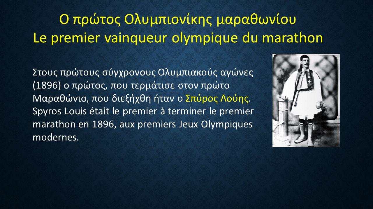 Στους πρώτους σύγχρονους Ολυμπιακούς αγώνες (1896) ο πρώτος, που τερμάτισε στον πρώτο Μαραθώνιο, που διεξήχθη ήταν ο Σπύρος Λούης. Spyros Louis était