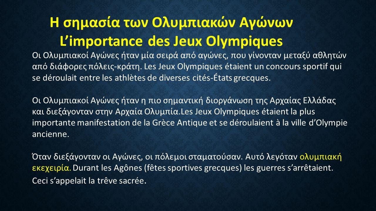Οι Ολυμπιακοί Αγώνες ήταν μία σειρά από αγώνες, που γίνονταν μεταξύ αθλητών από διάφορες πόλεις-κράτη. Les Jeux Olympiques étaient un concours sportif