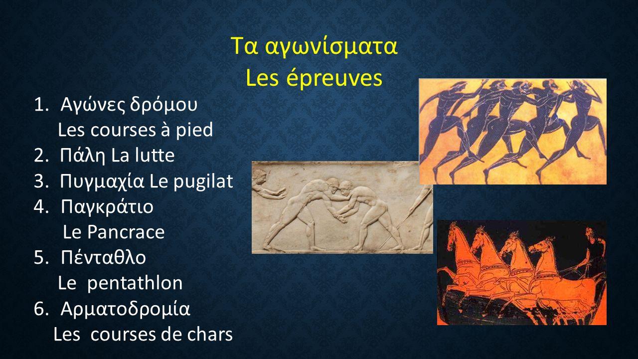 Τα αγωνίσματα Les épreuves 1.Αγώνες δρόμου Les courses à pied 2.