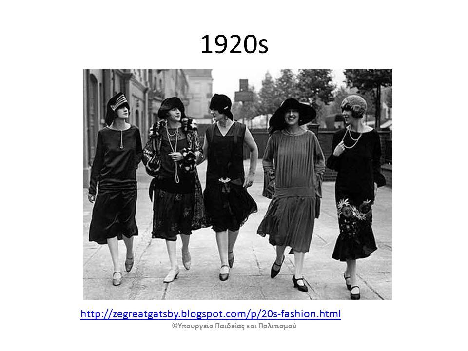 1920s http://zegreatgatsby.blogspot.com/p/20s-fashion.html ©Υπουργείο Παιδείας και Πολιτισμού