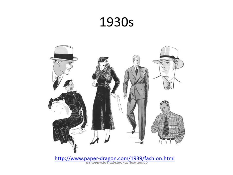 1930s http://www.paper-dragon.com/1939/fashion.html ©Υπουργείο Παιδείας και Πολιτισμού