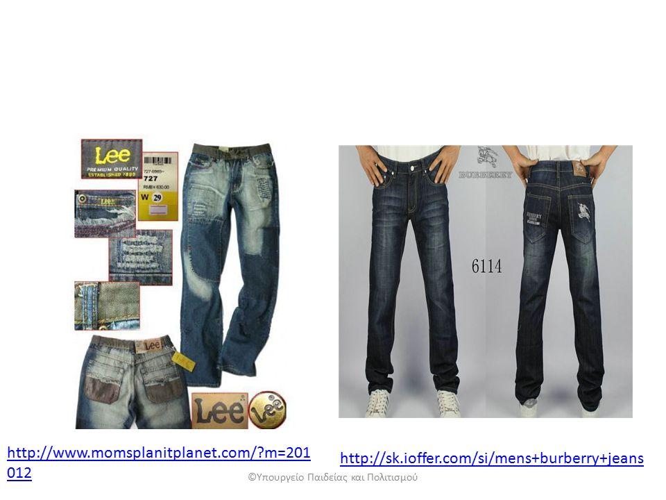 http://www.momsplanitplanet.com/?m=201 012 http://sk.ioffer.com/si/mens+burberry+jeans ©Υπουργείο Παιδείας και Πολιτισμού