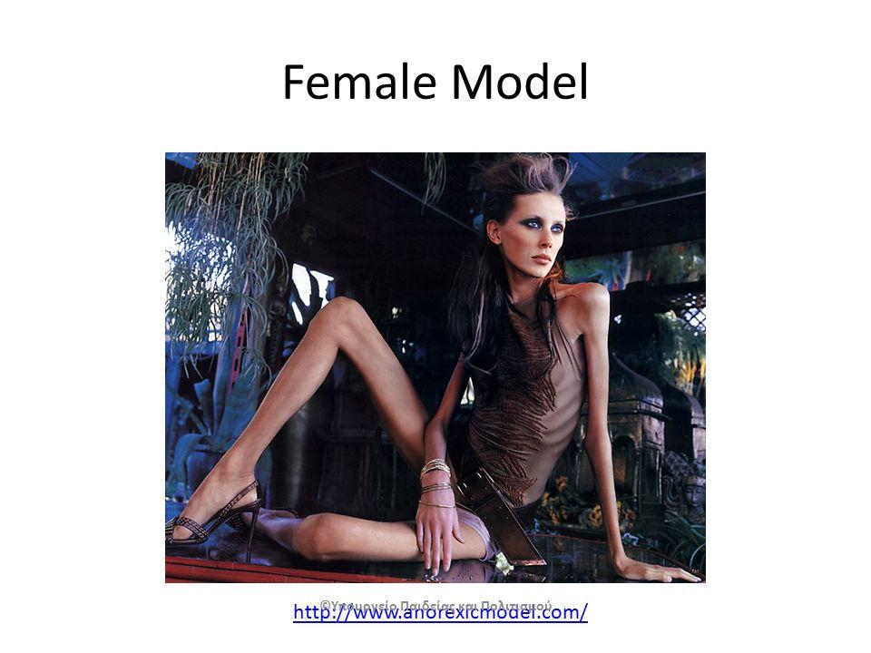 Female Model http://www.anorexicmodel.com/ ©Υπουργείο Παιδείας και Πολιτισμού