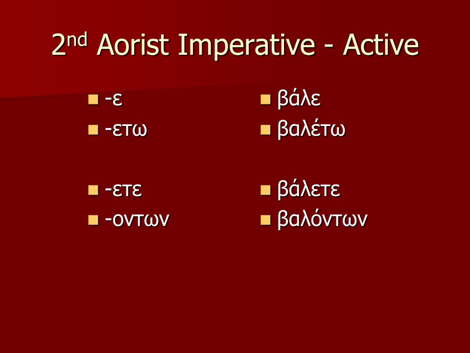 2 nd Aorist Imperative - Middle -οῦ -οῦ -εσθω -εσθω -εσθε -εσθε -εσθων -εσθων βαλοῦ βαλοῦ βαλέσθω βαλέσθω βάλεσθε βάλεσθε βαλέσθων βαλέσθων