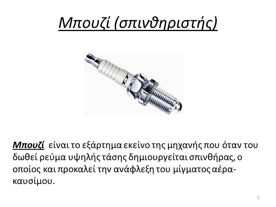 Μπουζί (σπινθηριστής) Μπουζί είναι το εξάρτημα εκείνο της μηχανής που όταν του δωθεί ρεύμα υψηλής τάσης δημιουργείται σπινθήρας, ο οποίος και προκαλεί