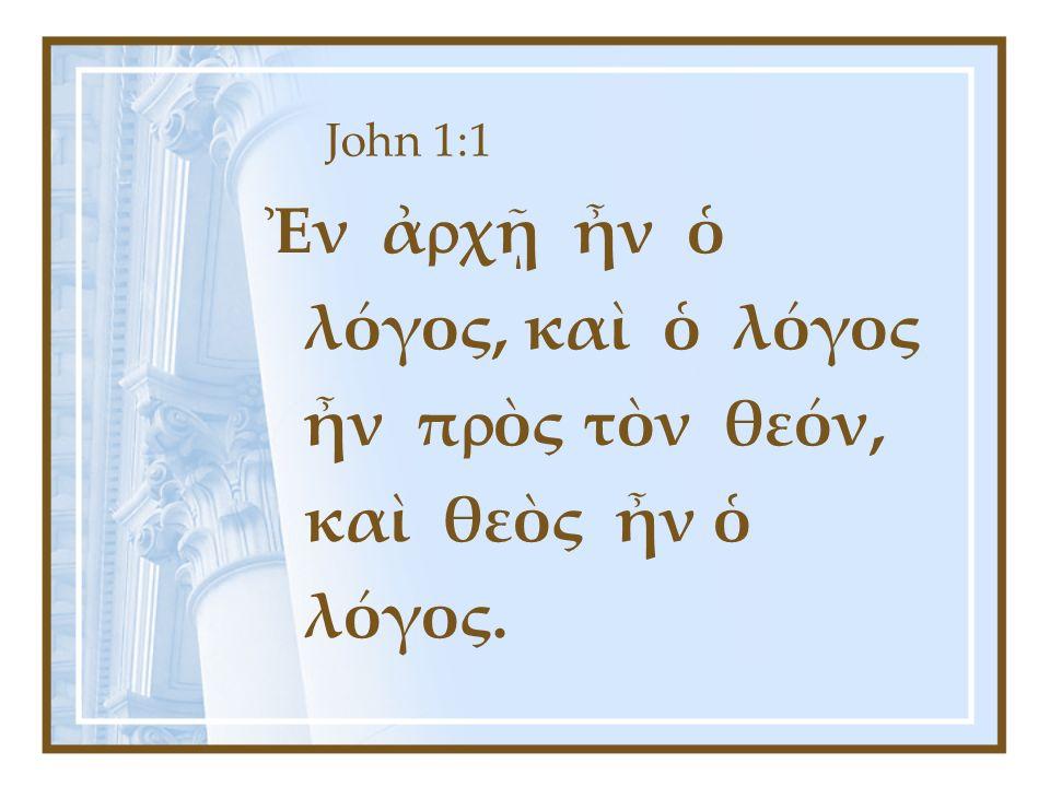 John 1:1 Ἐν ἀ  χῇ ἦν ὁ λόγος, καὶ ὁ λόγος ἦν π  ὸς τὸν θεόν, καὶ θεὸς ἦν ὁ λόγος.