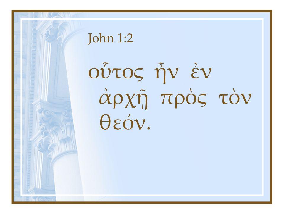 John 1:2 οὗτος ἦν ἐν ἀ  χῇ π  ὸς τὸν θεόν.