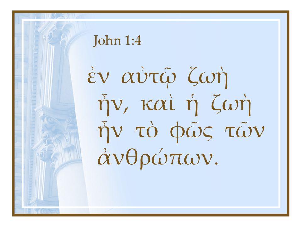 John 1:4 ἐν αὐτῷ ζωὴ ἦν, καὶ ἡ ζωὴ ἦν τὸ φῶς τῶν ἀνθ  ώπων 