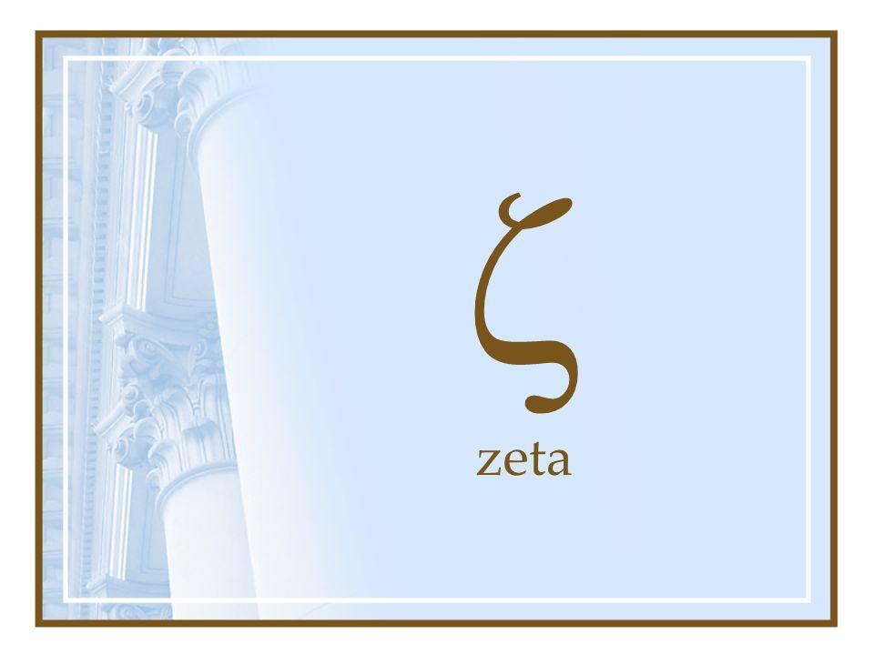  zeta