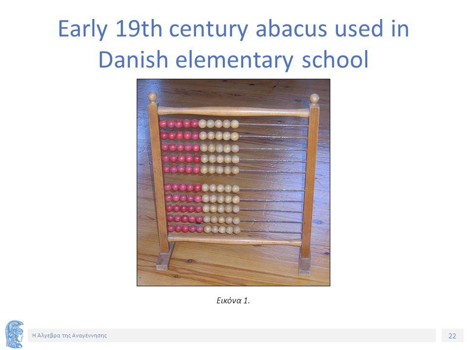 22 Η Άλγεβρα της Αναγέννησης Early 19th century abacus used in Danish elementary school Εικόνα 1.