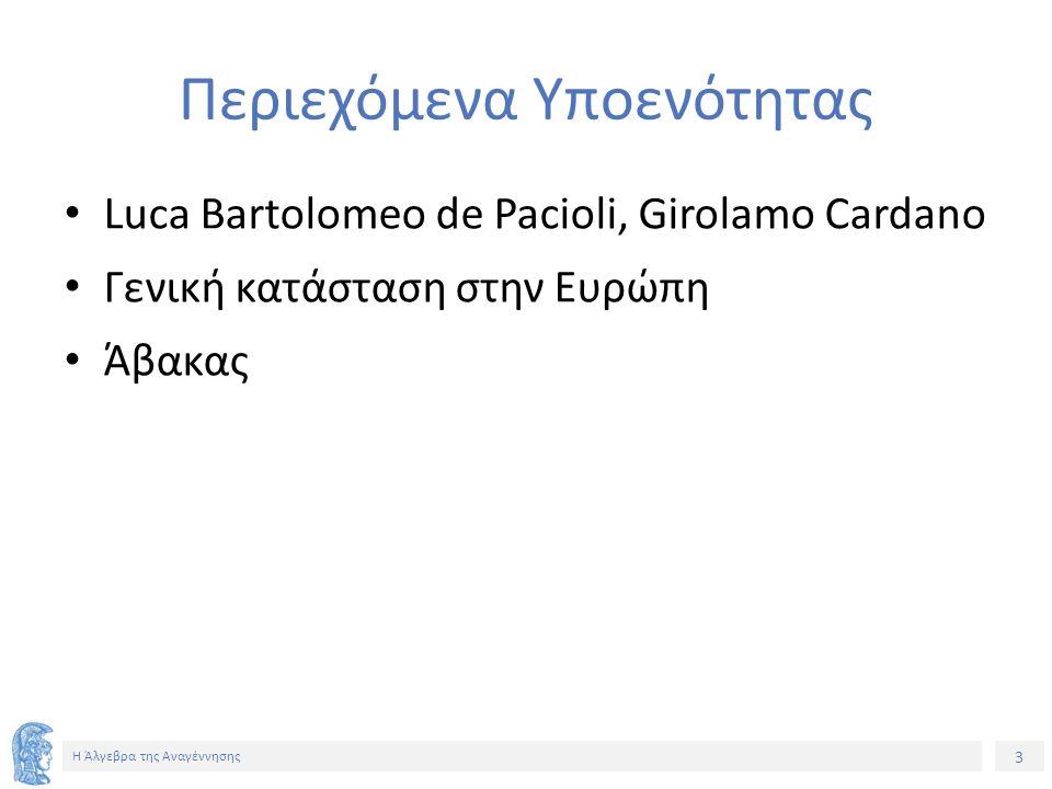 3 Η Άλγεβρα της Αναγέννησης Περιεχόμενα Υποενότητας Luca Bartolomeo de Pacioli, Girolamo Cardano Γενική κατάσταση στην Ευρώπη Άβακας