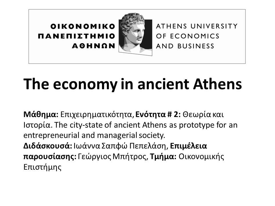 The economy in ancient Athens Μάθημα: Επιχειρηματικότητα, Ενότητα # 2: Θεωρία και Ιστορία.