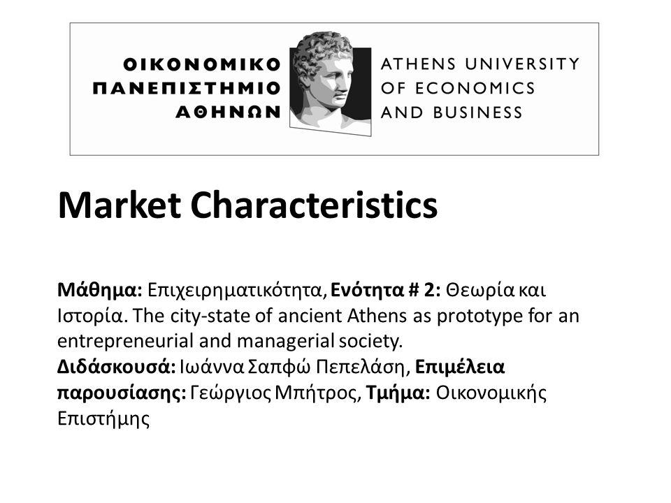 Market Characteristics Μάθημα: Επιχειρηματικότητα, Ενότητα # 2: Θεωρία και Ιστορία.