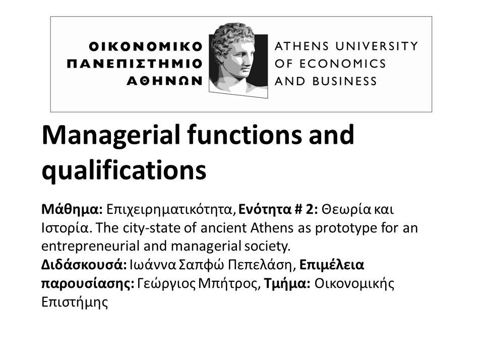 Managerial functions and qualifications Μάθημα: Επιχειρηματικότητα, Ενότητα # 2: Θεωρία και Ιστορία.