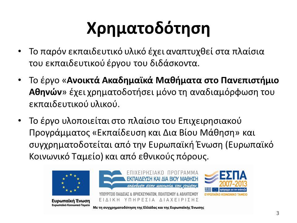 Σκοποί ενότητας Understanding of the functions and characteristics of the Athenian economy.