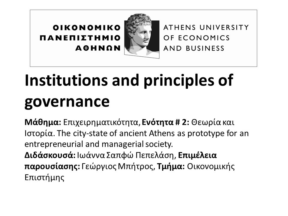 Institutions and principles of governance Μάθημα: Επιχειρηματικότητα, Ενότητα # 2: Θεωρία και Ιστορία.