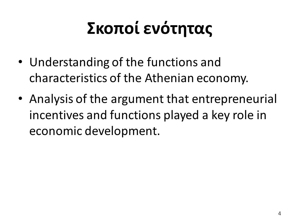 Managerial functions and qualifications (6 of 6) Synopsis: Athens became the first ever- entrepreneurial and managerial society.