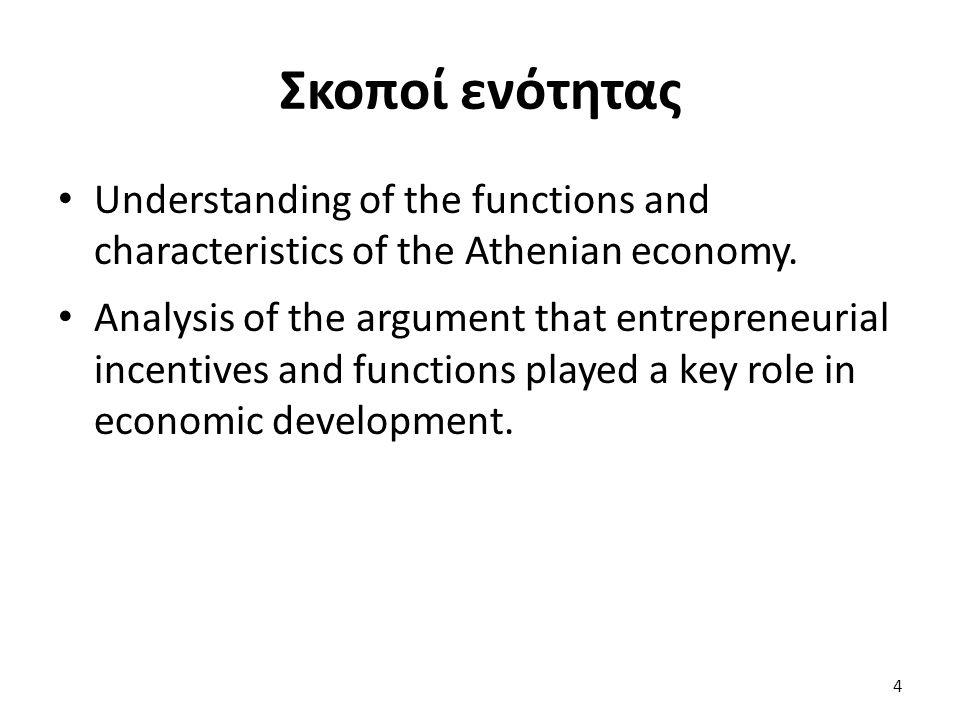 Περιεχόμενα ενότητας Summary The economy in Ancient Athens Market characteristics Managerial functions and qualifications Institutions and principles of governance 5