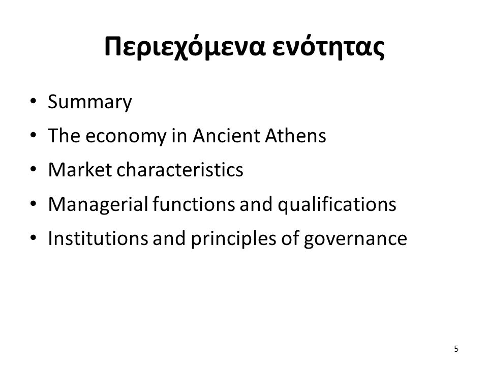 Περιεχόμενα ενότητας Summary The economy in Ancient Athens Market characteristics Managerial functions and qualifications Institutions and principles of governance 5
