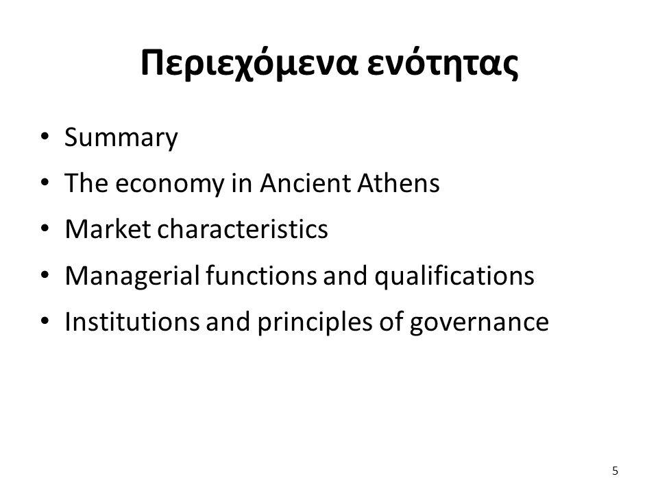 Summary Μάθημα: Επιχειρηματικότητα, Ενότητα # 2: Θεωρία και Ιστορία.