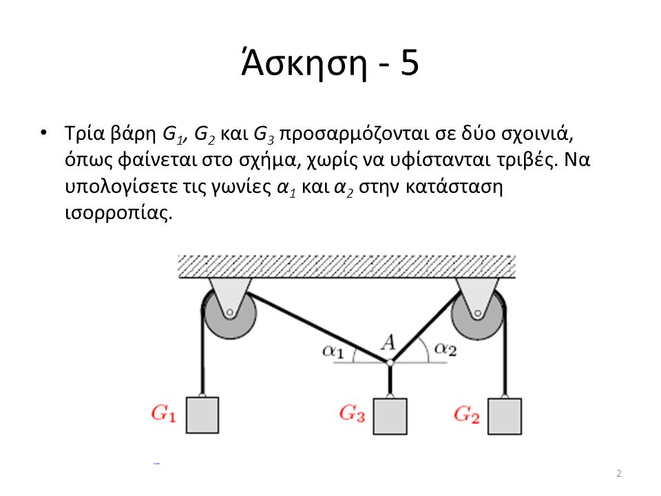 Coordinate System 1.An origin as the reference point 2.A set of coordinate axes with scales and labels 3.Choice of positive direction for each axis 4.Choice of unit vectors at each point in space Coordinate system: used to describe the position of a point in space and consists of Cartesian Coordinate System 3