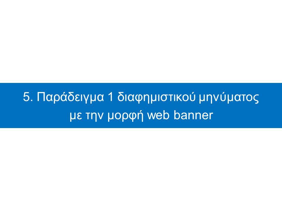 5. Παράδειγμα 1 διαφημιστικού μηνύματος με την μορφή web banner