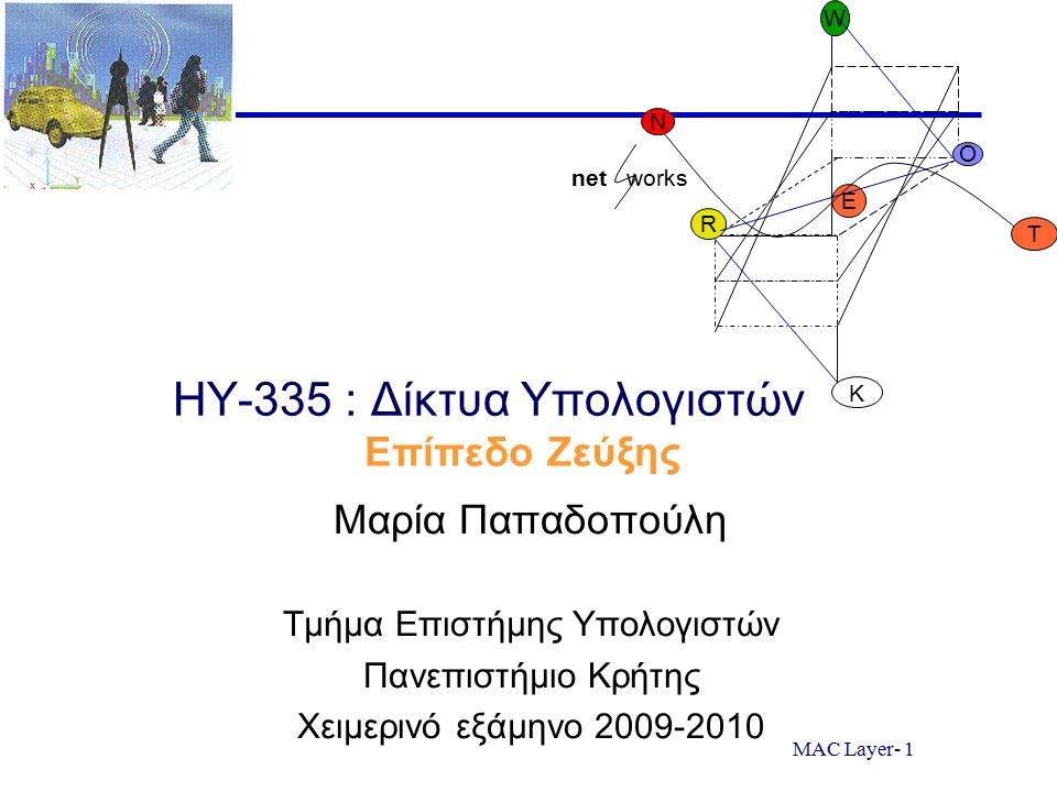 MAC Layer- 1 HY-335 : Δίκτυα Υπολογιστών Μαρία Παπαδοπούλη Τμήμα Επιστήμης Υπολογιστών Πανεπιστήμιο Κρήτης Χειμερινό εξάμηνο 2009-2010 O R E K W N T n