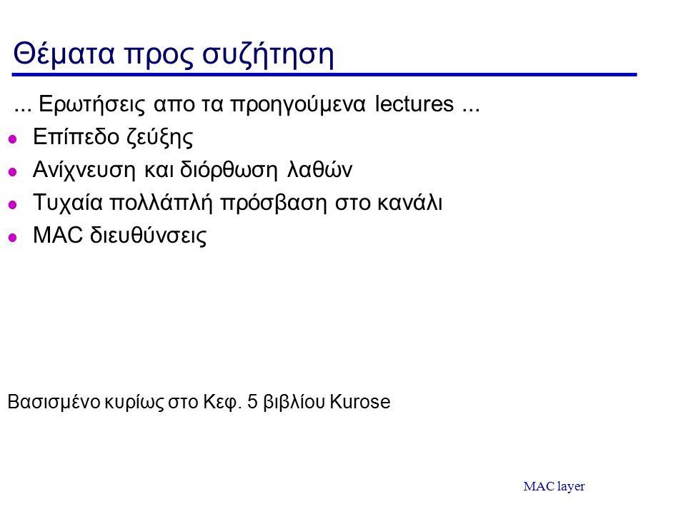 MAC layer Θέματα προς συζήτηση... Ερωτήσεις απο τα προηγούμενα lectures...