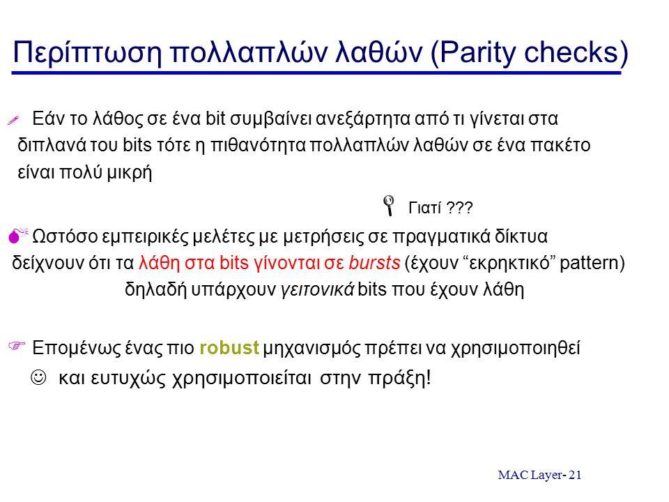 MAC Layer- 21 Περίπτωση πολλαπλών λαθών (Parity checks)  Εάν το λάθος σε ένα bit συμβαίνει ανεξάρτητα από τι γίνεται στα διπλανά του bits τότε η πιθα