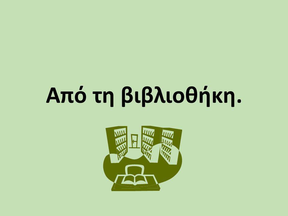 Από τη βιβλιοθήκη.