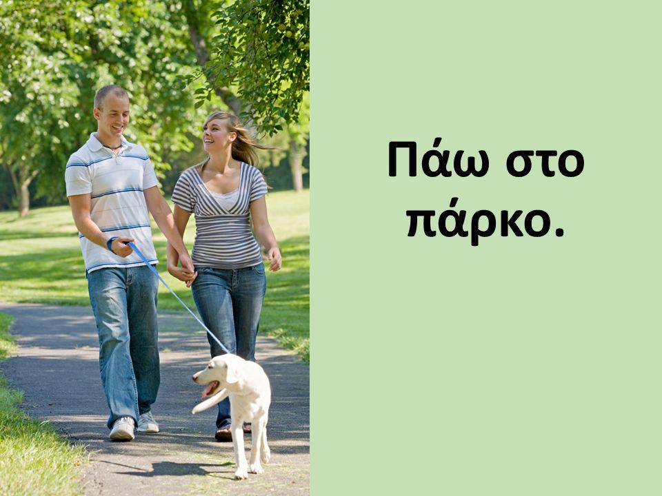 Πάω στο πάρκο.