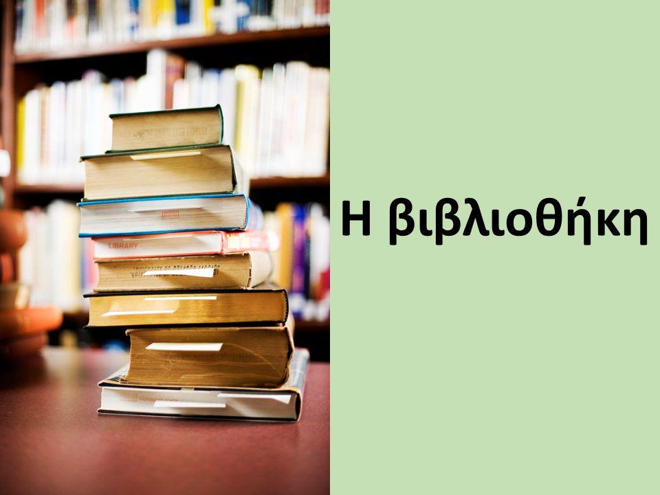 Η βιβλιοθήκη