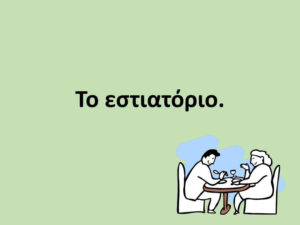 Το εστιατόριο.
