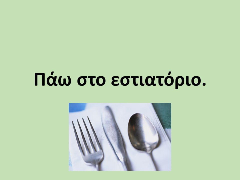 Πάω στο εστιατόριο.