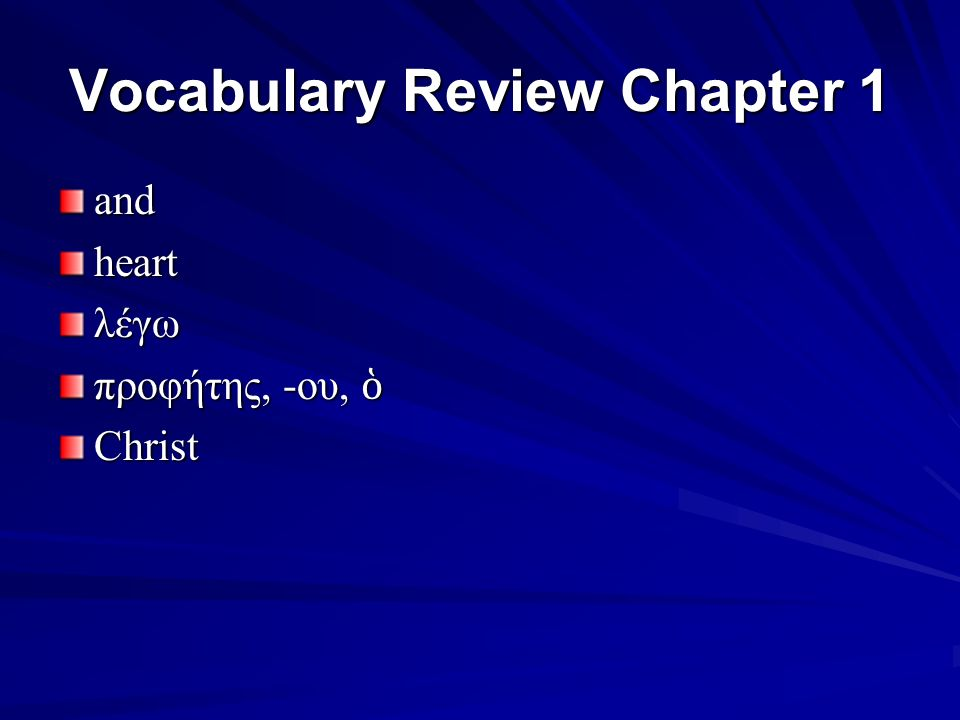 Vocabulary Review Chapter 1 andheartλέγω προφήτης, -ου, ὁ Christ