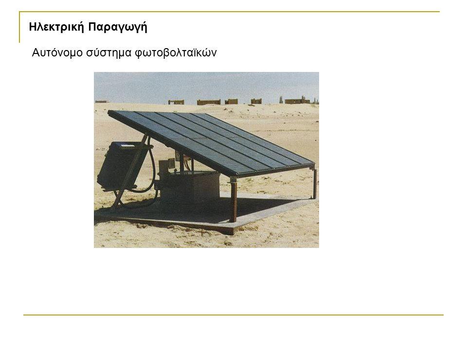 Αυτόνομο σύστημα φωτοβολταϊκών Ηλεκτρική Παραγωγή