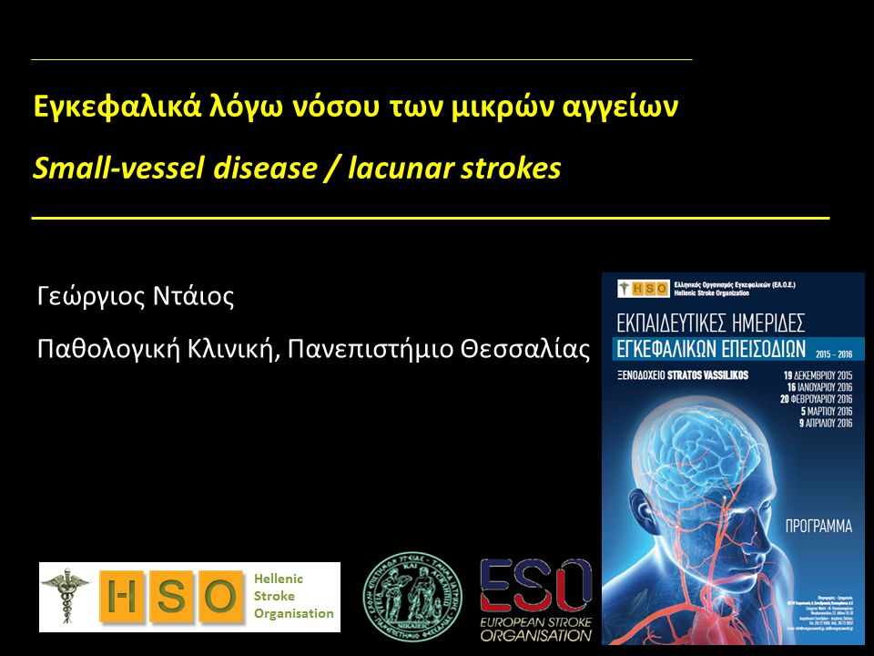 Εγκεφαλικά λόγω νόσου των μικρών αγγείων Small-vessel disease / lacunar strokes Γεώργιος Ντάιος Παθολογική Κλινική, Πανεπιστήμιο Θεσσαλίας