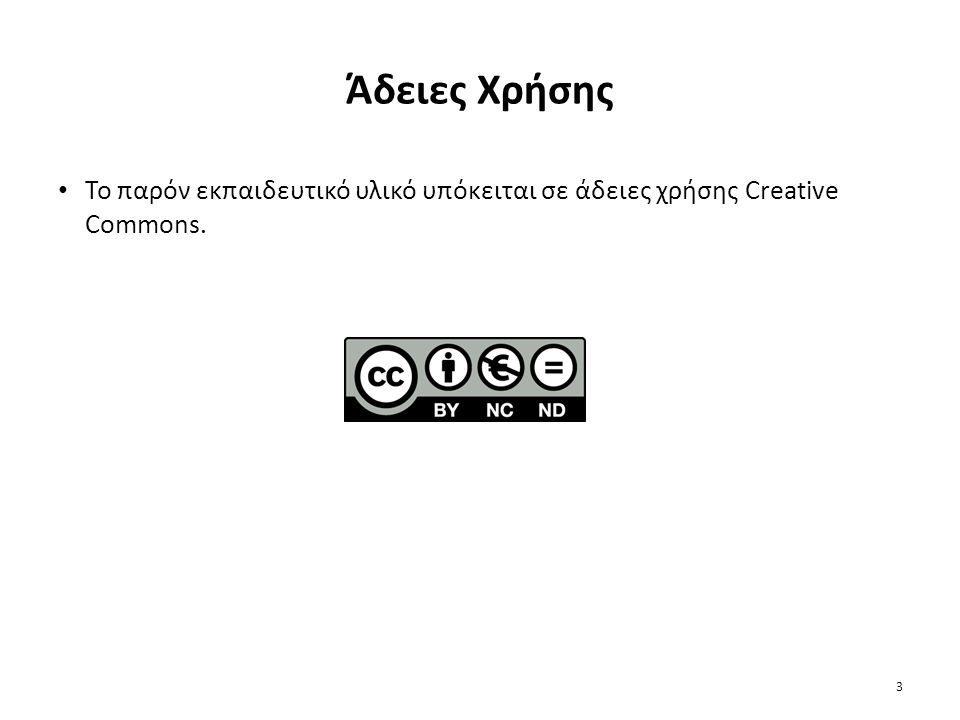 ARIS express - Basics 34