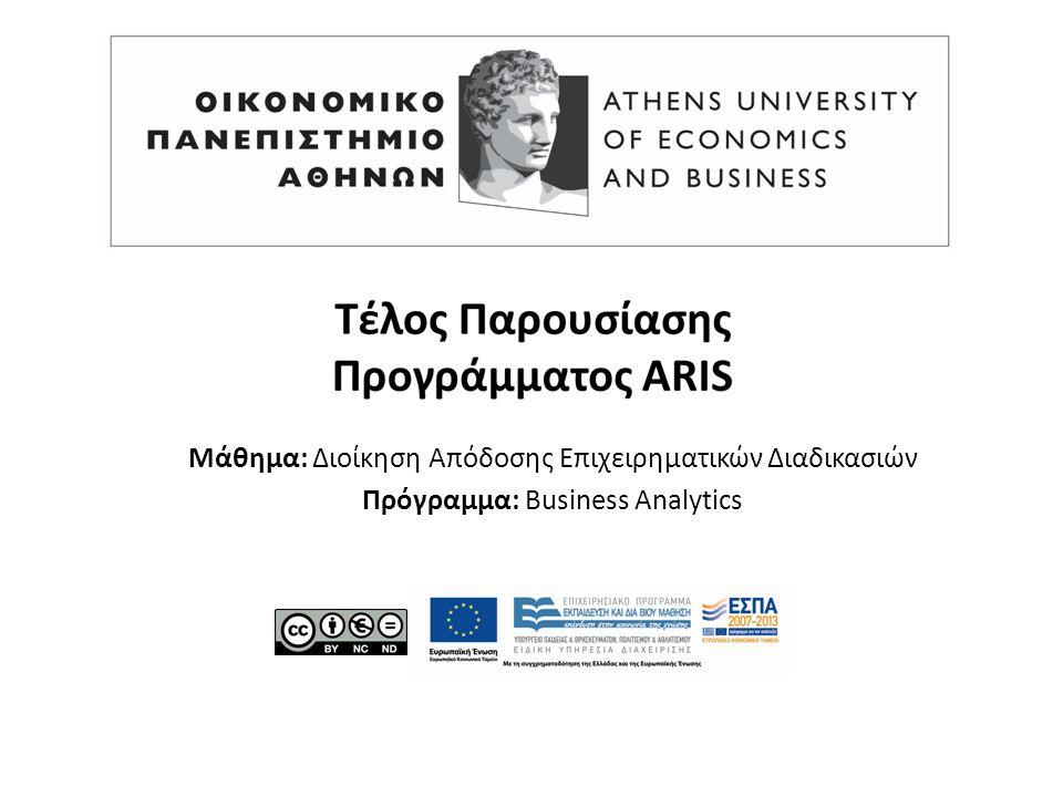 Μάθημα: Διοίκηση Απόδοσης Επιχειρηματικών Διαδικασιών Πρόγραμμα: Business Analytics