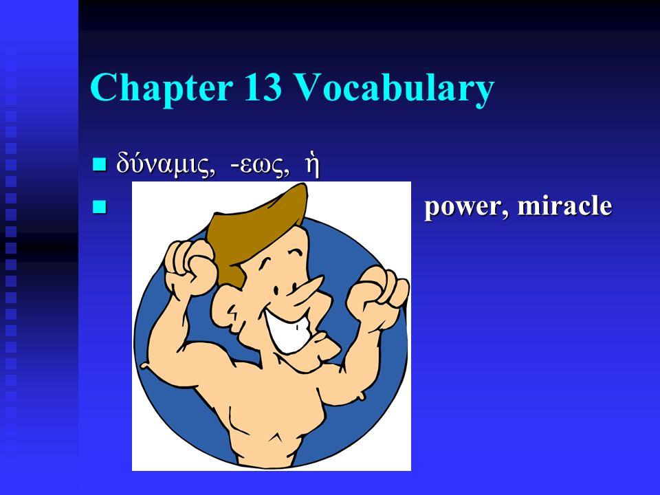 Chapter 13 Vocabulary δύναμις, -εως, ἡ δύναμις, -εως, ἡ power, miracle power, miracle