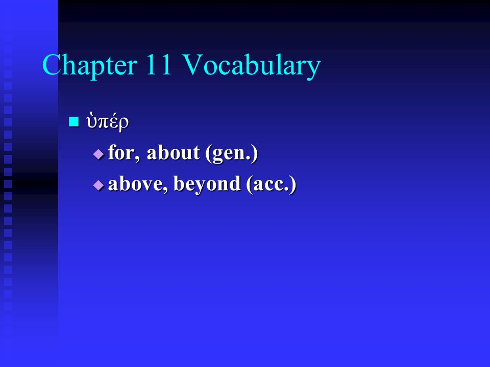 Chapter 11 Vocabulary ὑ πέρ ὑ πέρ  for, about (gen.)  above, beyond (acc.)
