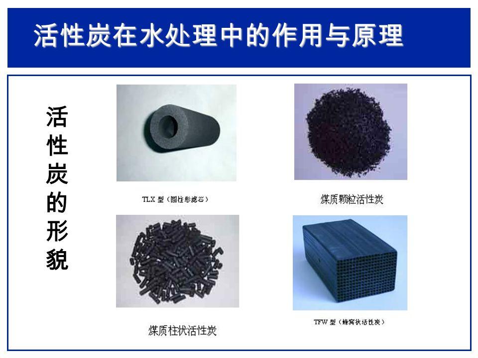 活性炭的吸附原理 活性炭是由微小结晶体和非结晶体混合组成 的碳素物质,平均孔径 1×10 -2 ~3×10 -2 μm ,比 表面积 500~2500m 2 /g 。活性炭表面分布有大 量的羟基、酚羟基、醌型羟基、正内酯基、 环氧过氧基及类比喃酮结构基团等。这些基 团的存在,特别是羟基、酚羟基的存在使活 性炭不仅具有吸附能力,而且具有催化作用 。当废水与活性炭接触,水中的污染物被这 些活性基团吸附而起到净化水质的作用。 活性炭在水处理中的作用与原理
