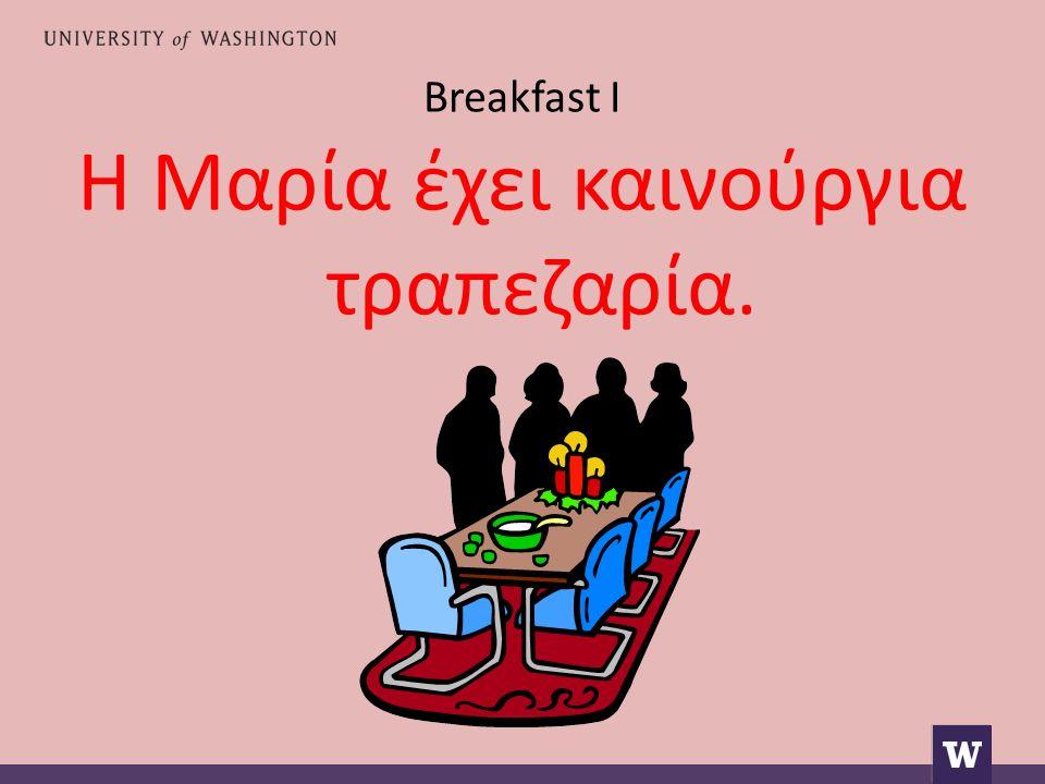 Breakfast I Η Μαρία έχει καινούργια τραπεζαρία.