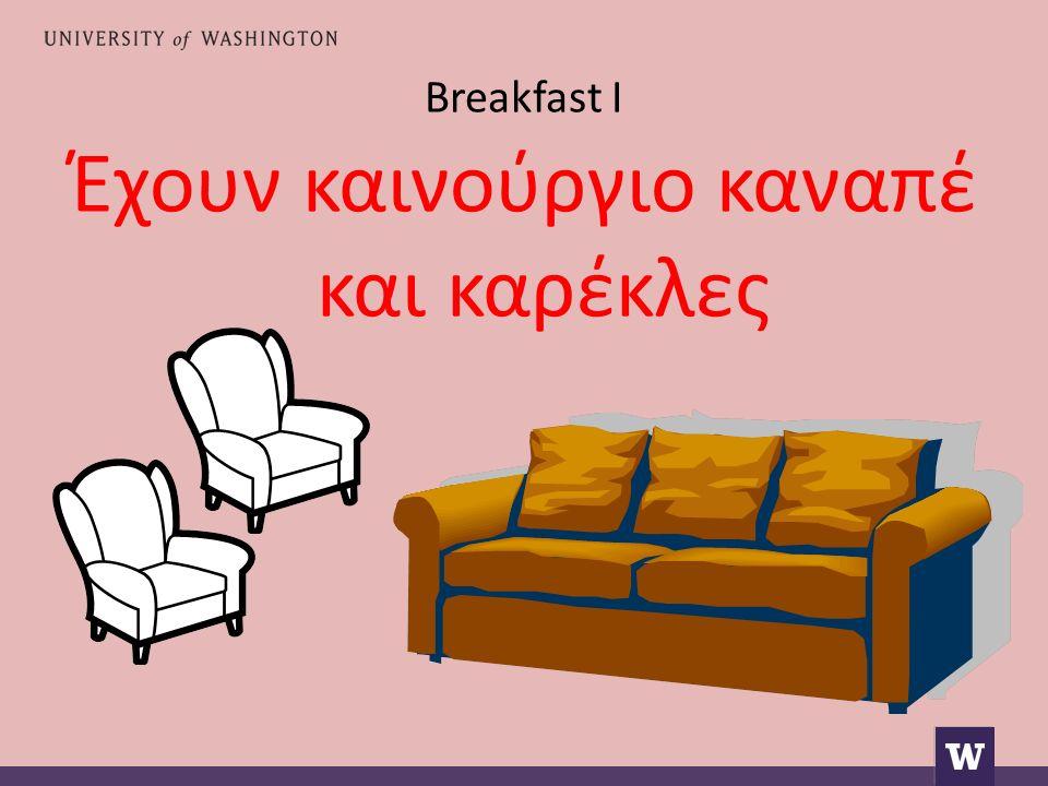 Breakfast I Έχουν καινούργιο καναπέ και καρέκλες