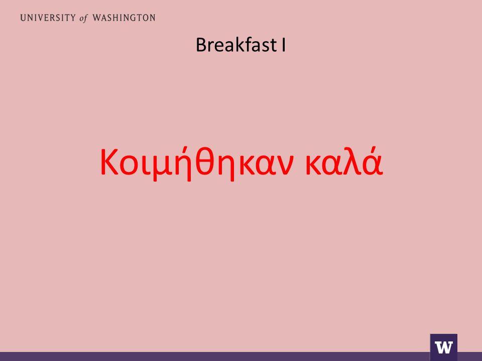 Breakfast I Κοιμήθηκαν καλά