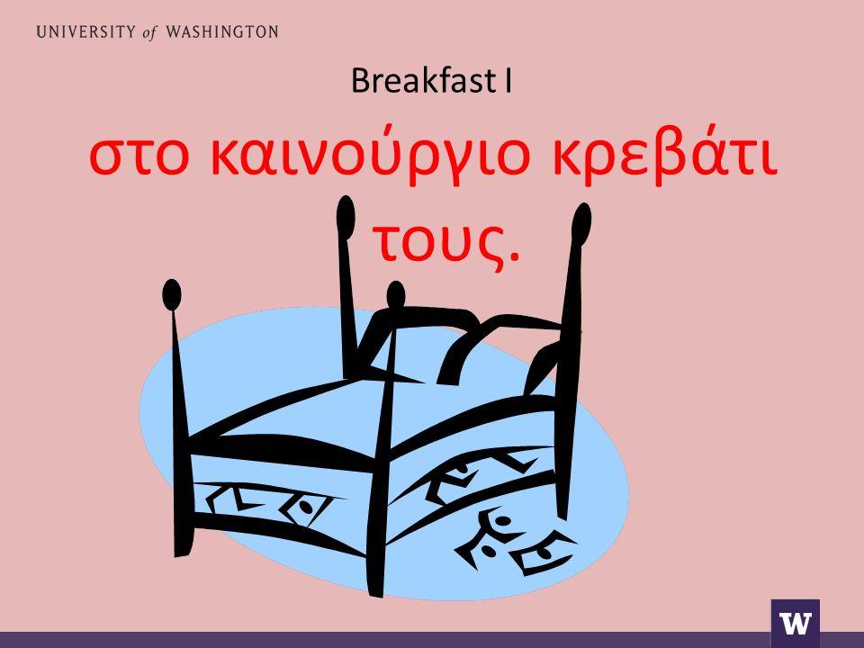 Breakfast I στο καινούργιο κρεβάτι τους.